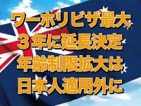 豪ワーホリビザ最大3年延長決定/年齢制限拡大は日本人適用外に