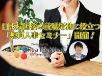 12/4(火)に開催!日本帰国後の面接・履歴書対策セミナー