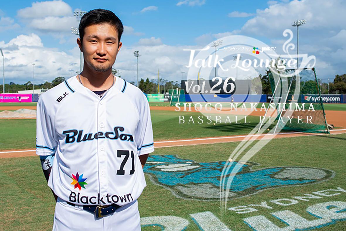 日本のプロ野球選手が単身豪州へ! 不屈のピッチャー/中島彰吾