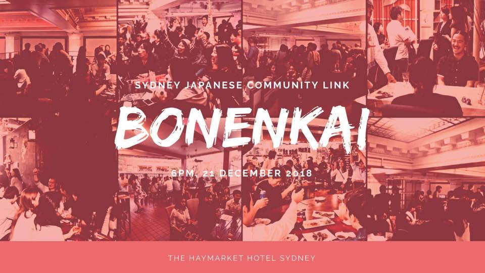 【12月21日】平成最後のシドニー日本人忘年会を開催します!