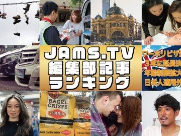 2018年総合/JAMS.TVアクセスランキング!