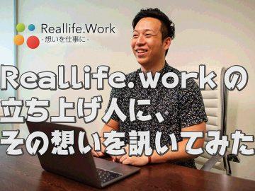 Reallife.Workの立ち上げ人に、想いを訊いてみた!