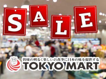 東京マートから2019年最初のセール情報が届きました!