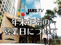 JAMS.TV 年末年始の営業日について