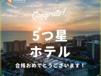 【祝】シドニー 5つ星ホテルでルームアテンダント合格者!