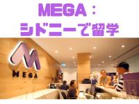 シドニーの語学・専門学校MEGA : シドニーで留学