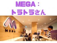 シドニーの語学・専門学校MEGA : トラトラさん