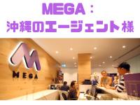 シドニーの語学・専門学校MEGA :沖縄のエージェント