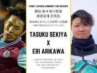 【1月26日】日本人サッカー選手による座談会&交流会がシドニーで実現!