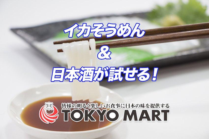 東京マートの試飲会と試食会♪生活用品20%オフセールも実施!