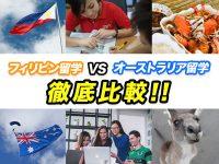 フィリピン留学とオーストラリア留学を徹底比較!現地生活から学校・費用まで解説!!