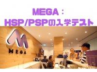 シドニーの語学・専門学校MEGA:PSPとHSPコースのプレイスメントテスト