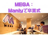 シドニーの語学・専門学校MEGA : Manlyで卒業式