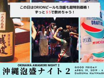 「沖縄泡盛ナイトVol.2」豪州かりゆし会 &『LINK』共催