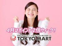 東京マートのポイント2倍ウィーク&生うどんの試食会を開催!