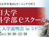 早稲田大学人間科学部eスクールで2020年度入学説明会
