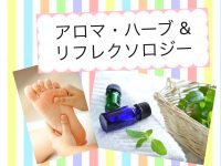 6月17日(月)アロマ, ハーブ, リフレ無料体験Open Day!