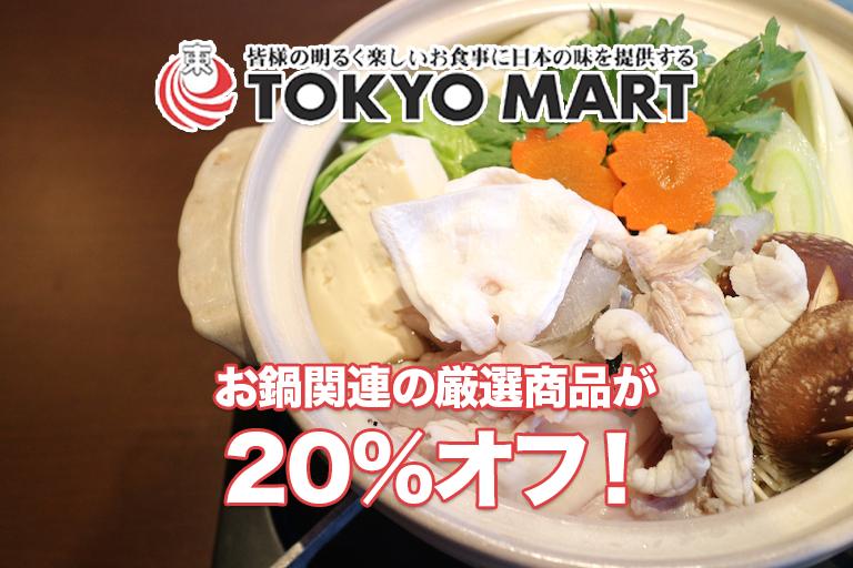6月は鍋商品のセール♪ 日本酒&厳選米の試飲・試食会を開催!