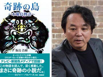 6月シドニーイベント/小説発刊記念トークイベント開催!