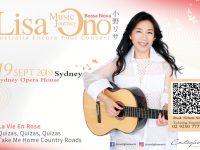 9月のシドニーイベント/ボサノヴァの女王「小野リサ」が来豪!