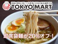 8月は即席袋麺のセール/日本酒&調味料の試食会を開催!