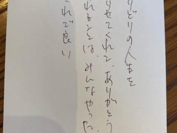 💀「辞世の句」を初めて詠んでみた。次回デスカフェ9/25水曜