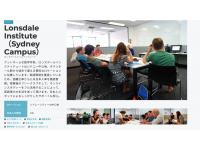 【学校訪問】日本人が少なくてリーズナブルなLonsdaleシドニー校に行ってきた!