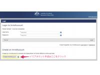 【オーストラリア】ImmiAccount/イミアカウントの作成方法