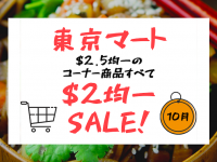 10月は$2.5均一商品が$2で買える!/日本酒試飲会も開催