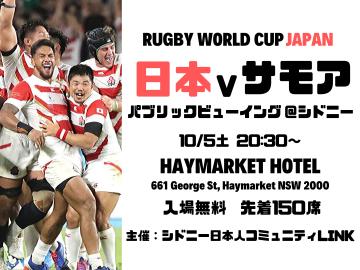シドニーでラグビー日本代表戦パブリックビューイング開催!
