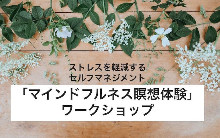 【学生&ワーホリ無料】ストレス軽減法ワークショップ開催