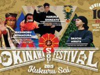 11月のシドニーイベント/沖縄を祝う「くくる祭」開催!