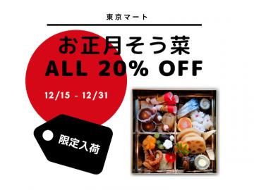 【お正月惣菜20%オフ】2020新年元旦の準備は東京マートで