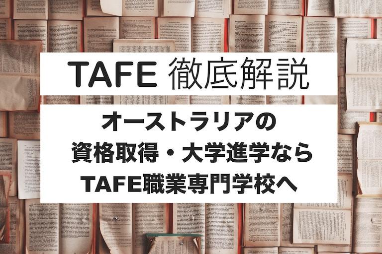 【TAFE徹底解説】オーストラリアの資格はTAFE専門学校へ