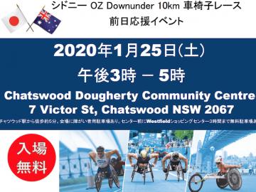 1月のシドニーイベント/歴史ある車椅子レースを応援しよう!
