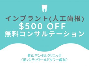 インプラントで一生モノの歯を再生!$500割引&無料相談