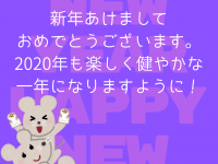 MEGAより:A Happy New Year