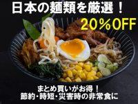 【日本の麺類20%オフ】節約・時短・非常食にもピッタリ!