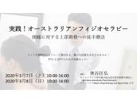 日本で頭痛への徒手療法のセミナーを開催します