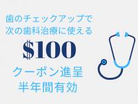 歯科検診で予防が肝心!$100割引券プレゼントキャンペーン