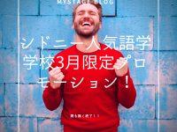 【終了間近!!】人気語学学校の3月限定プロモーション★