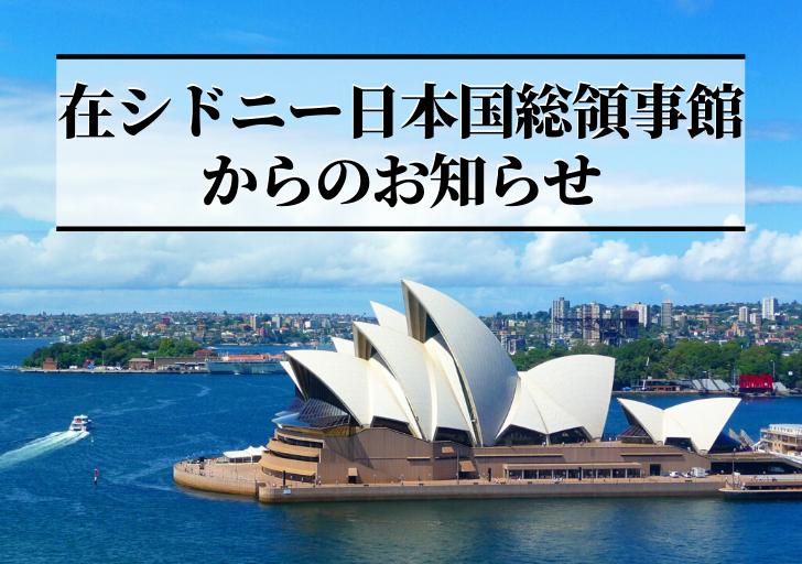 全日空(ANA)がシドニー・羽田線の運航を10月1日まで継続と発表(新型コロナウイルス関連)