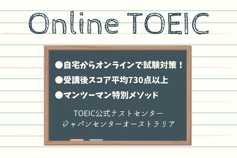 【格安TOEICオンライン講座】マンツーマンで高得点を狙おう
