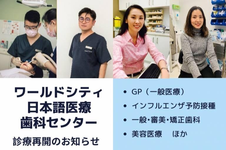 【診療再開】医療は女医が診療、歯科は年半ば検診と歯石除去を!