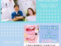 青山デンタルクリニック&インビザライン治療中の動画!