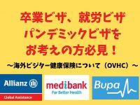 海外ビジター健康保険(OVHC)~卒業生ビザ、就労ビザ、パンデミックビザ申請に必要です。