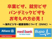 卒業生ビザ、就労ビザ、 パンデミックビザをお考えの人必見!  ~海外ビジター健康保険(OVHC)について~