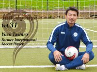 チャレンジで広がる新しい世界へ!元サッカー日本代表/田代有三