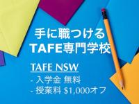 学費$1000割引&入学金無料!TAFE NSWで手に職を