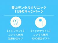 早期改善!口に関する癖を治して歯列矯正や失った歯の再生を